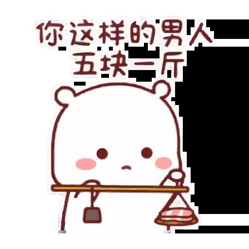 BiuBiu - Sticker 11