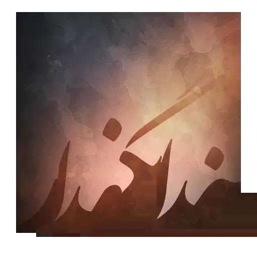 Danial - Sticker 2