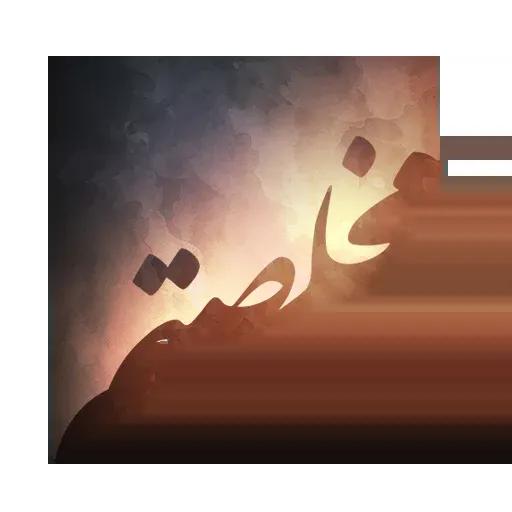 Danial - Sticker 6