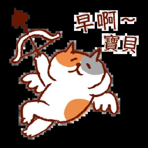 懶洋洋喵之助2 - Sticker 16