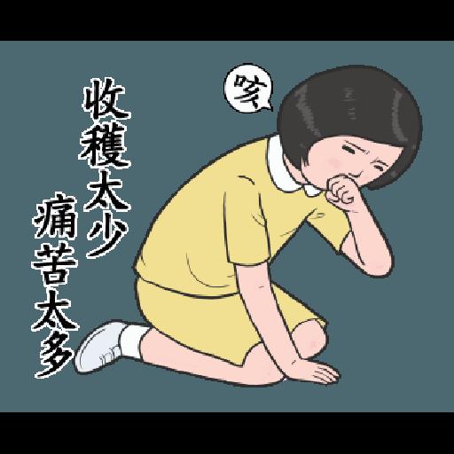 生活週記 6 - Sticker 6