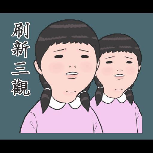 生活週記 6 - Sticker 11