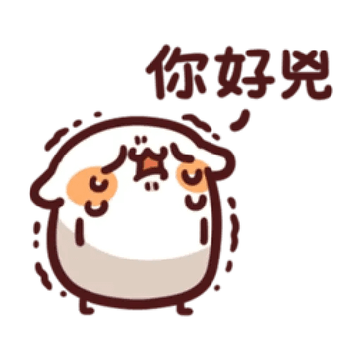 倉鼠 2 - Sticker 3