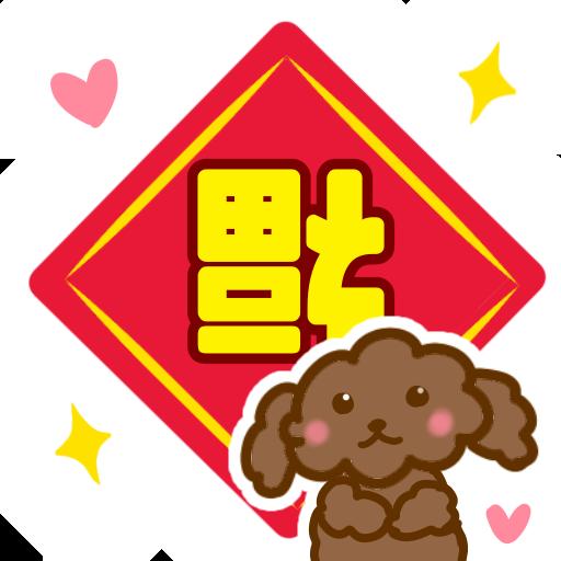 萬用日常貼圖包 連新年賀用 (曉彤99hiutung99) - Tray Sticker
