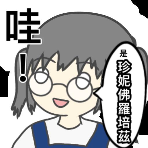 萬用日常貼圖包 連新年賀用 (曉彤99hiutung99) - Sticker 18