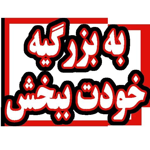 جملات پرکاربرد روزمره - Sticker 23
