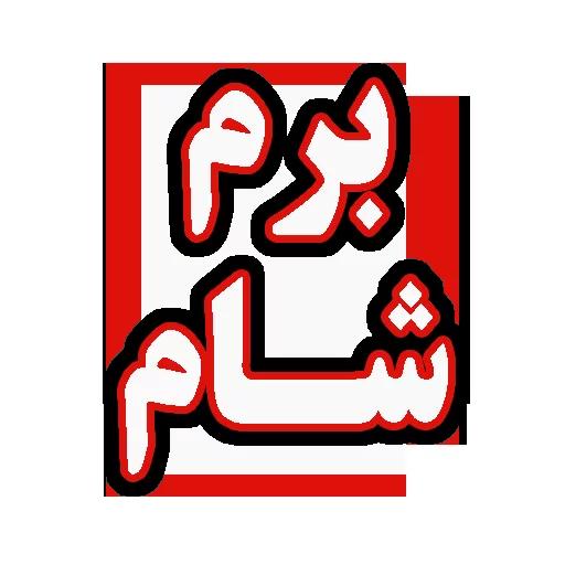 جملات پرکاربرد روزمره - Sticker 16