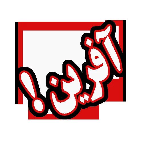 جملات پرکاربرد روزمره - Sticker 8