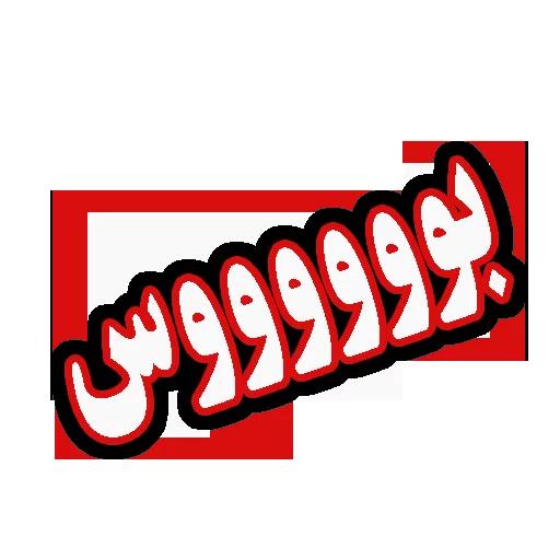 جملات پرکاربرد روزمره - Sticker 24