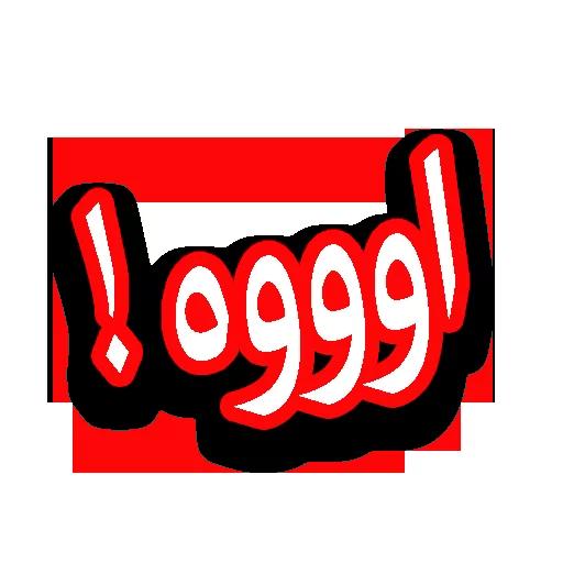جملات پرکاربرد روزمره - Sticker 11