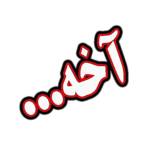 جملات پرکاربرد روزمره - Sticker 5