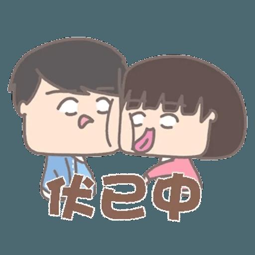 大大與小妹幸福冬季篇 1 - Sticker 24