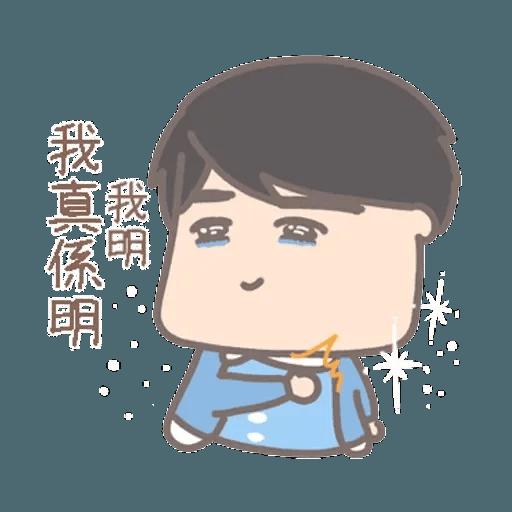 大大與小妹幸福冬季篇 1 - Sticker 8