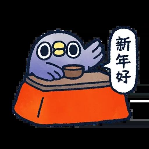 懶得鳥你.冬 - Sticker 24