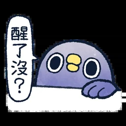 懶得鳥你.冬 - Sticker 10