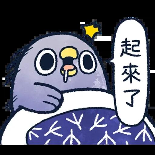 懶得鳥你.冬 - Sticker 21