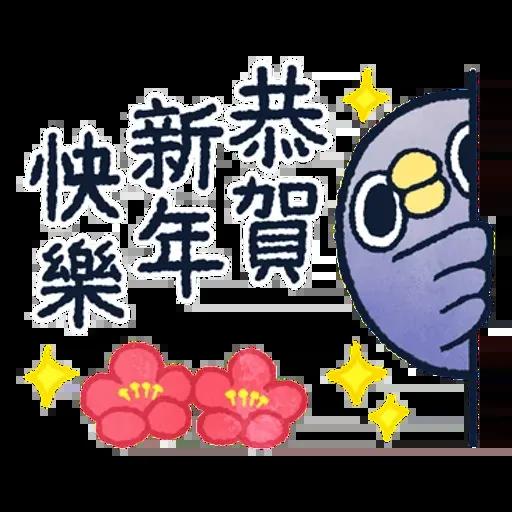 懶得鳥你.冬 - Sticker 29