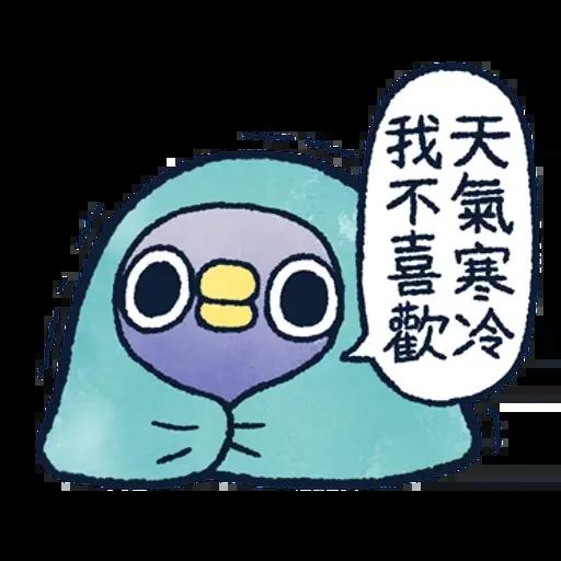 懶得鳥你.冬 - Sticker 12
