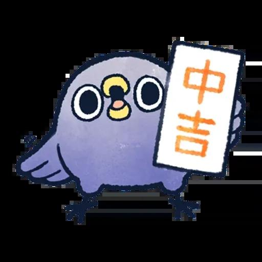 懶得鳥你.冬 - Sticker 18