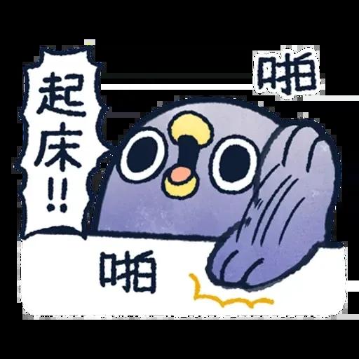 懶得鳥你.冬 - Sticker 22