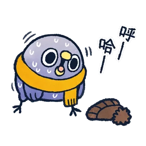 懶得鳥你.冬 - Sticker 14