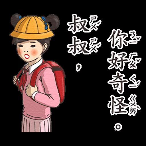 小學課本的逆襲3 - Sticker 8