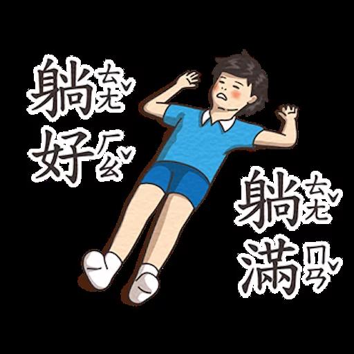 小學課本的逆襲3 - Sticker 19