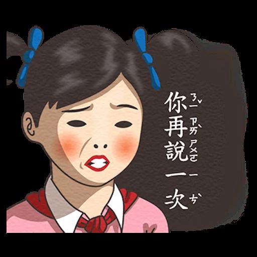 小學課本的逆襲3 - Sticker 1