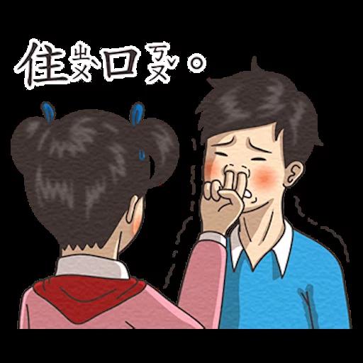 小學課本的逆襲3 - Sticker 9