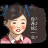 小學課本的逆襲3 - Tray Sticker