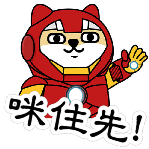 中國香港肥柴仔@三字經 - Tray Sticker