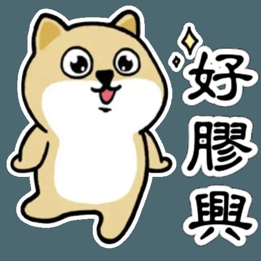 中國香港肥柴仔@三字經 - Sticker 3
