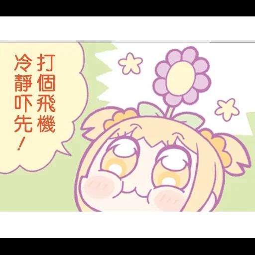 洋子 - Sticker 30