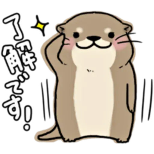 otter's otter3 - Sticker 7