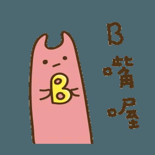 不叠字的生物 - Sticker 7