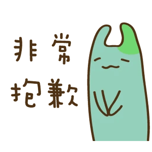 不叠字的生物 - Sticker 18