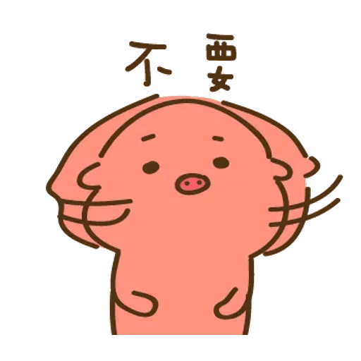 不叠字的生物 - Sticker 6