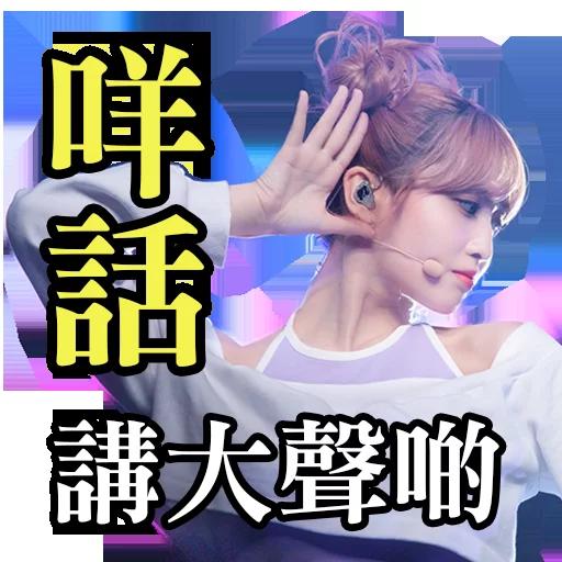 Twice - Sticker 13