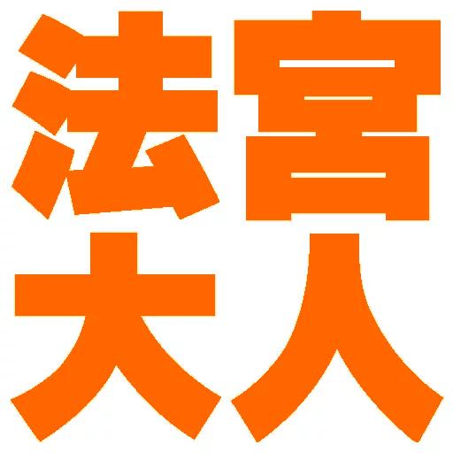 大字 - Sticker 11