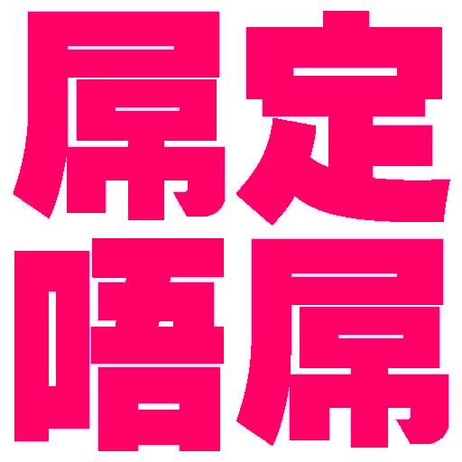 大字 - Sticker 12