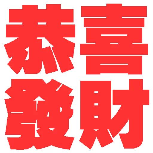 大字 - Sticker 28