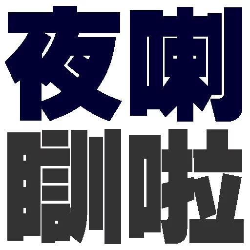 大字 - Sticker 24
