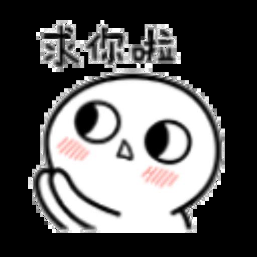 小馒头 - Sticker 11