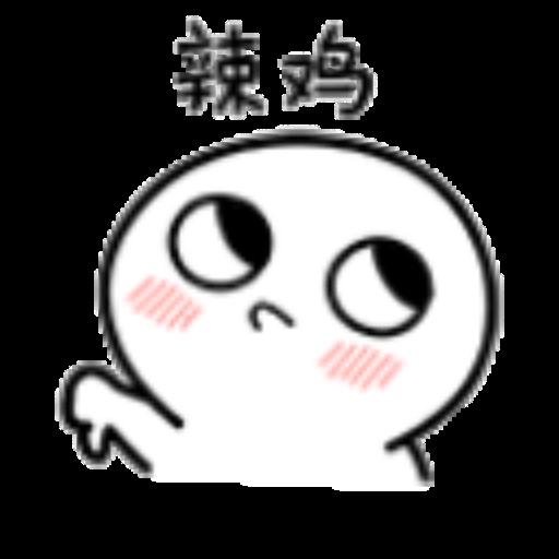 小馒头 - Sticker 10