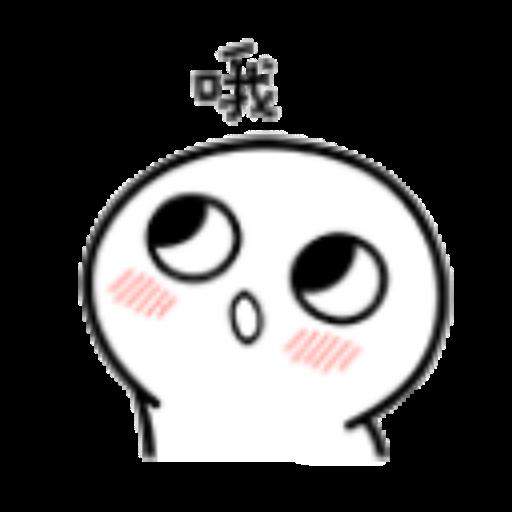 小馒头 - Sticker 17