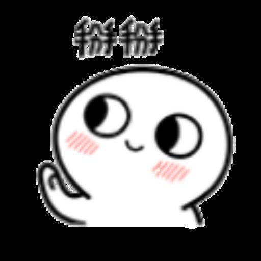 小馒头 - Sticker 13
