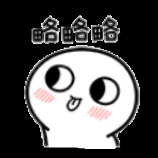 小馒头 - Sticker 9