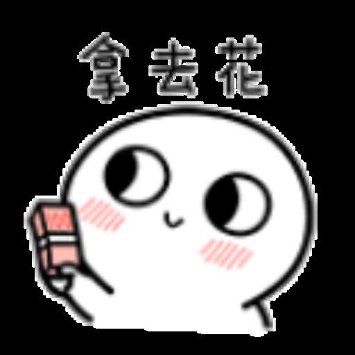 小馒头 - Sticker 2