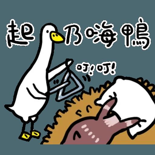 日子還是要過鴨 - Sticker 6