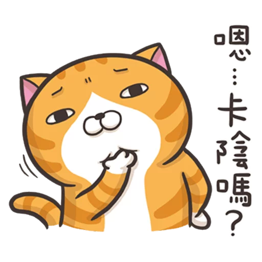 白爛貓test - Sticker 3